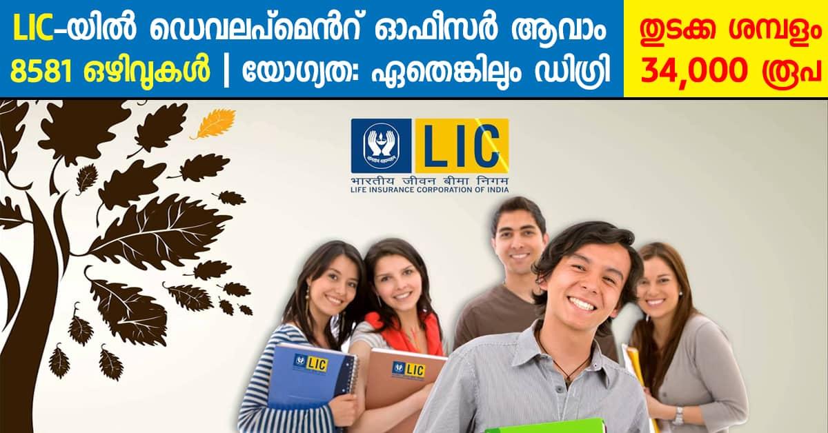Life Insurance Corporation of India (LIC) Recruitment 2019 ...