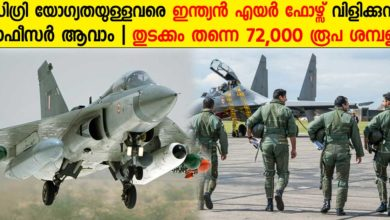 Photo of Indian Air Force Recruitment for Officer Posts
