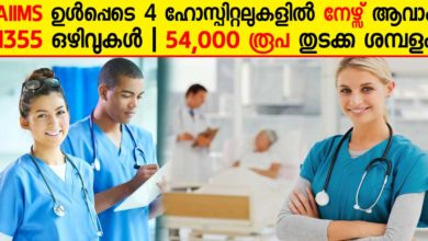 Photo of 1355 Staff Nurse Vacancies in AIIMS & in various central Govt Hospitals