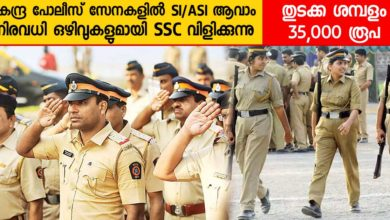 Photo of SSC Recruitment 2019: Apply Online Now for Sub-Inspector (SI) in Delhi Police, Central Armed Police Forces (CAPFs) and Assistant Sub-Inspector (ASI) in CISF Vacancies.