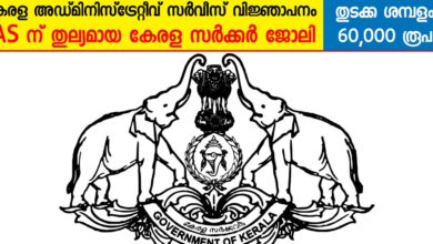 Photo of Kerala Administrative Service Exam Notification out