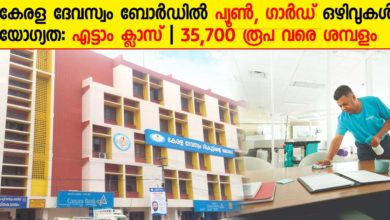 Photo of Kerala Devaswom Recruitment Board Recruitment 2019: Apply Online Now for Peon and Strong Room Guard posts