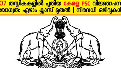 Photo of Kerala PSC Latest Recruitment 2019: Apply Online Now for 107 Different Posts