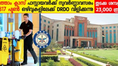 Photo of Defence Research and Development Organisation (DRDO) Recruitment 2019: Apply Online Now for 1817  Multi Tasking Staff (MTS) Vacancies.