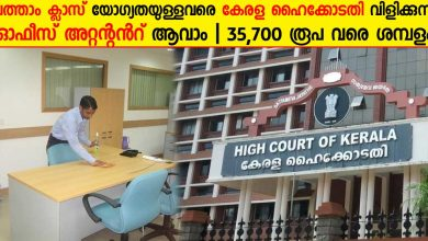Photo of The High Court of Kerala Recruitment 2020: Apply Online Now for OFFICE ATTENDANT Vacancies.