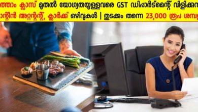 Photo of GST India Recruitment for Clerk & Canteen Attendants