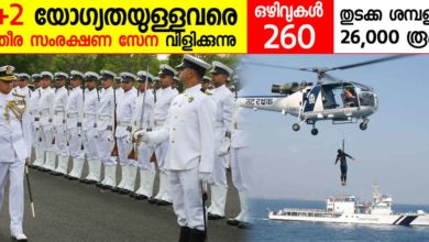 Photo of Indian Coast Guard Recruitment 2020: Apply Online Now for Navik (General Duty) Vacancies.