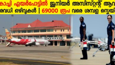 Photo of Cochin International Airport Ltd Recruitment 2020: Apply Online Now for Junior Assistant  Vacancies.