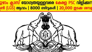 Photo of Kerla PSC LGS Notification : Apply Online Now for 8000+ Vacancies