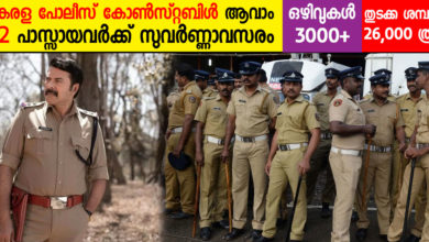 Photo of Kerala PSC Recruitment 2020: Police Constable (Armed Police Battalion) Vacancies