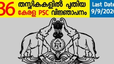 Photo of Kerala PSC Latest Recruitment 2020: Apply Online Now for 36 Different Posts