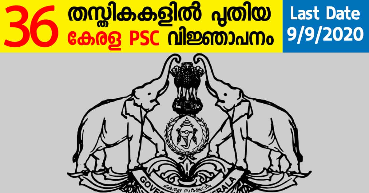 Kerala Psc Latest Recruitment 2020 Apply Online Now For 36 Different Posts Thozhilvaarthakal