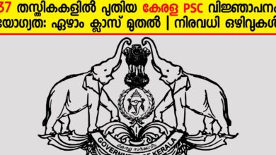 Photo of Kerala PSC Latest Recruitment 2020: Apply Online Now for 37 Different Posts