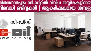 Photo of C-DIT Recruitment : Apply Online Now for Various Vacancies