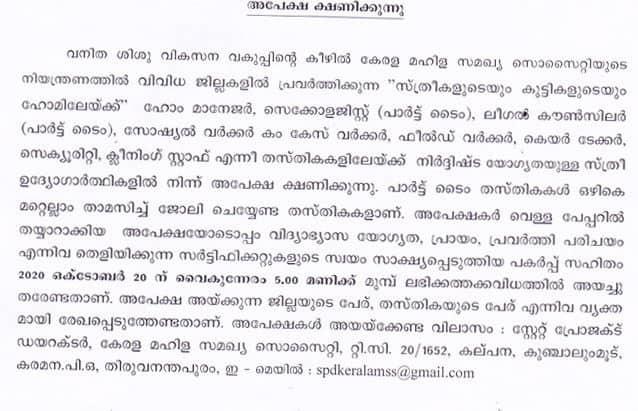 Kerala Mahila samakhya