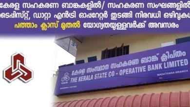 Photo of Kerala Co-Operative service examination board Recruitment 2020: Apply  Now for Various Vacancies across Kerala