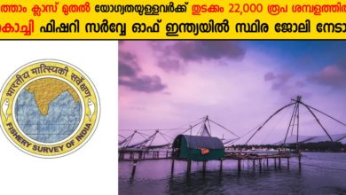 Photo of Fishery Survey of India, Kochi Recruitment: Apply Now for Service assistant & Netmender Vacancies Now.