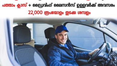 Photo of ICAR-Krishi Vigyan Kendra, Idukki Recruitment Notification : Apply Now for Driver & Subject Matter Specialist