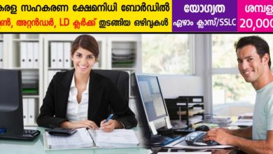 Photo of Kerala Co-operative development and welfare fund board Recruitment 2020: Apply now for LD Clerk, Attender, Peon and system administrator vacancies.