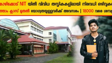 Photo of National institute of technology Calicut Recruitment: Apply Online Now for Care Taker, Office Assistant, Purchase Assistant, office Attendant, Plumber and others on contract basis