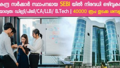 Photo of Securities and Exchange Board of India (SEBI) Recruitment : Apply Online Now for 147  Various Vacancies.