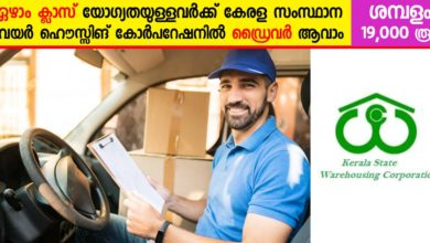 Photo of Kerala State Warehousing Corporation Recruitment 2020: Apply Now for Post of Driver on contract basis