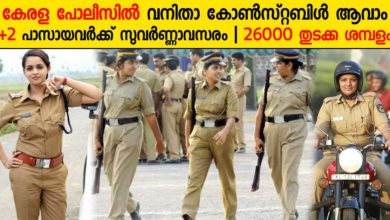 Photo of Kerala PSC Recruitment 2020: Apply Online Now for Civil Police Officer (Woman Police Battalion) Vacancies.