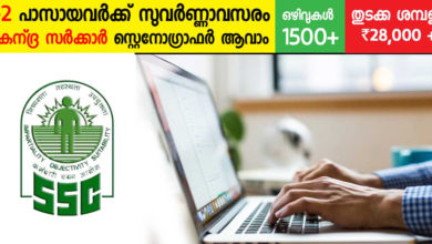 Photo of STAFF SELECTION COMMISSION  STENOGRAPHER GRADE 'C' & 'D' EXAMINATION 2020: Apply Online Now for 1500+(Expected) Vacancies